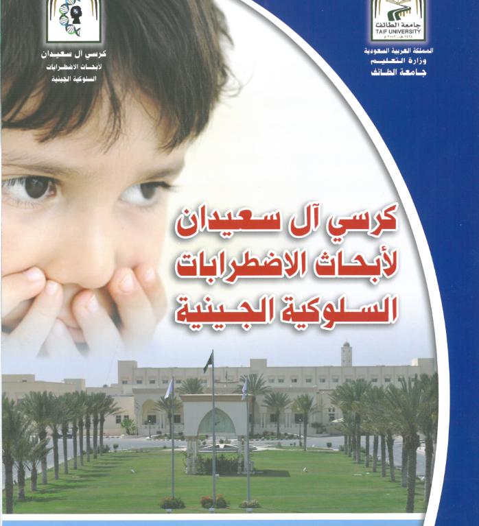 كرسي آل سعيدان لأبحاث الاضطرابات السلوكية
